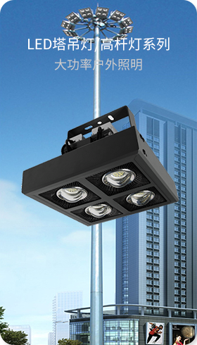 LED塔吊灯/高杆灯系列